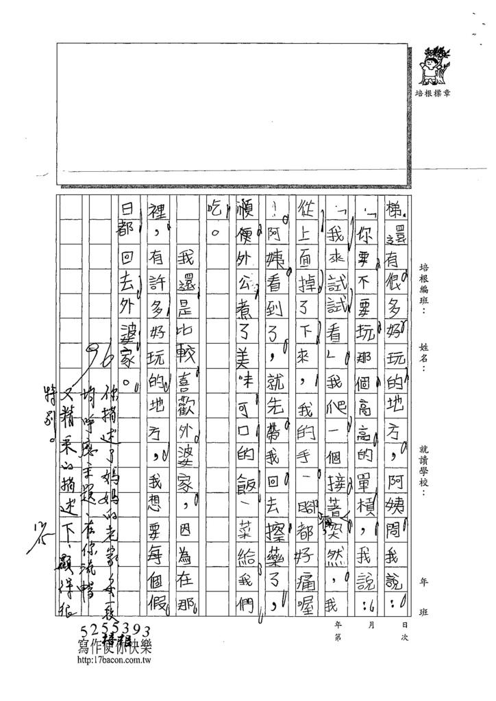 107W3303鄭筱瑾 (2).jpg