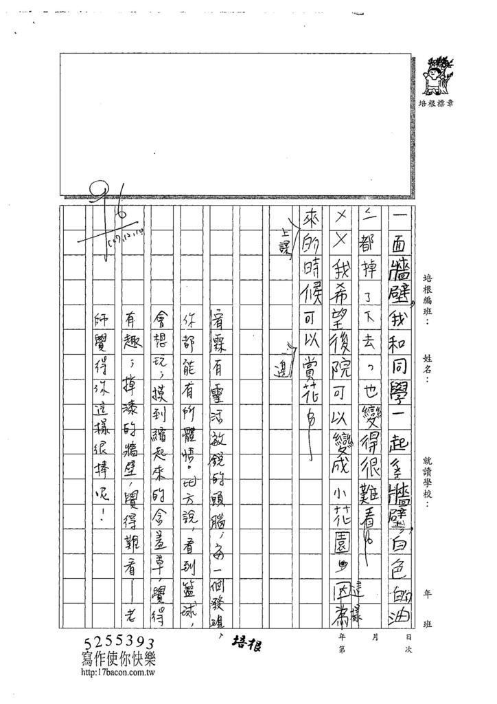 107W3302陳宥霖 (2).jpg