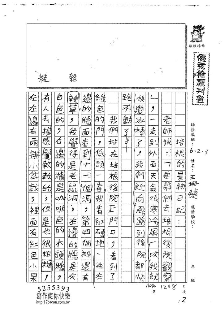 107W3302王珊婕 (1).jpg