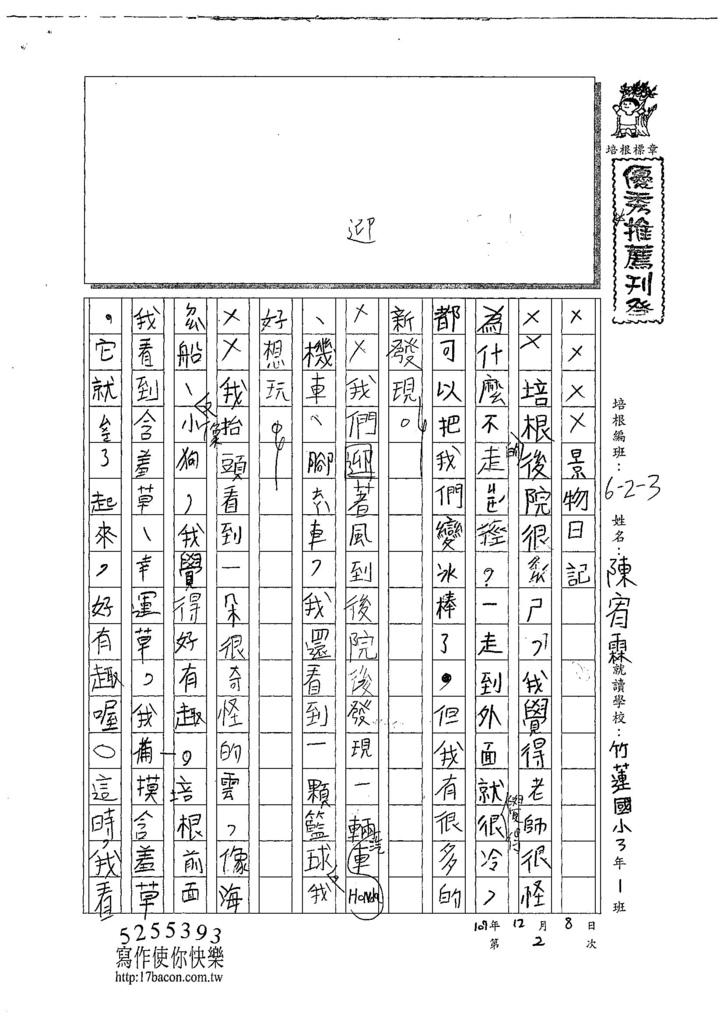 107W3302陳宥霖 (1).jpg