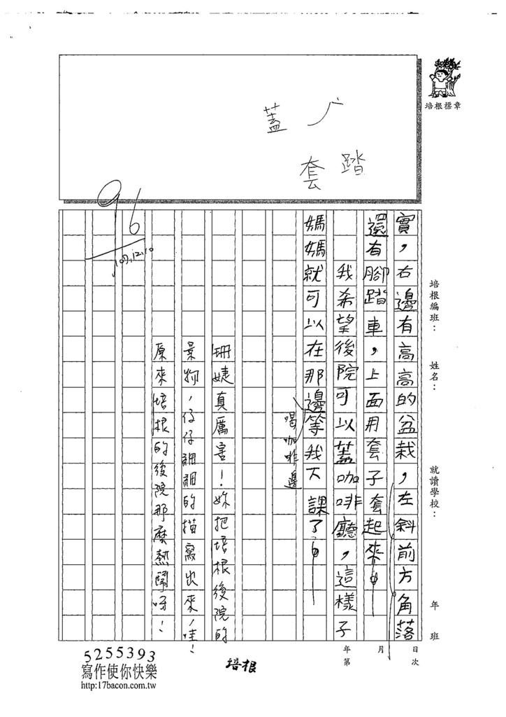 107W3302王珊婕 (2).jpg