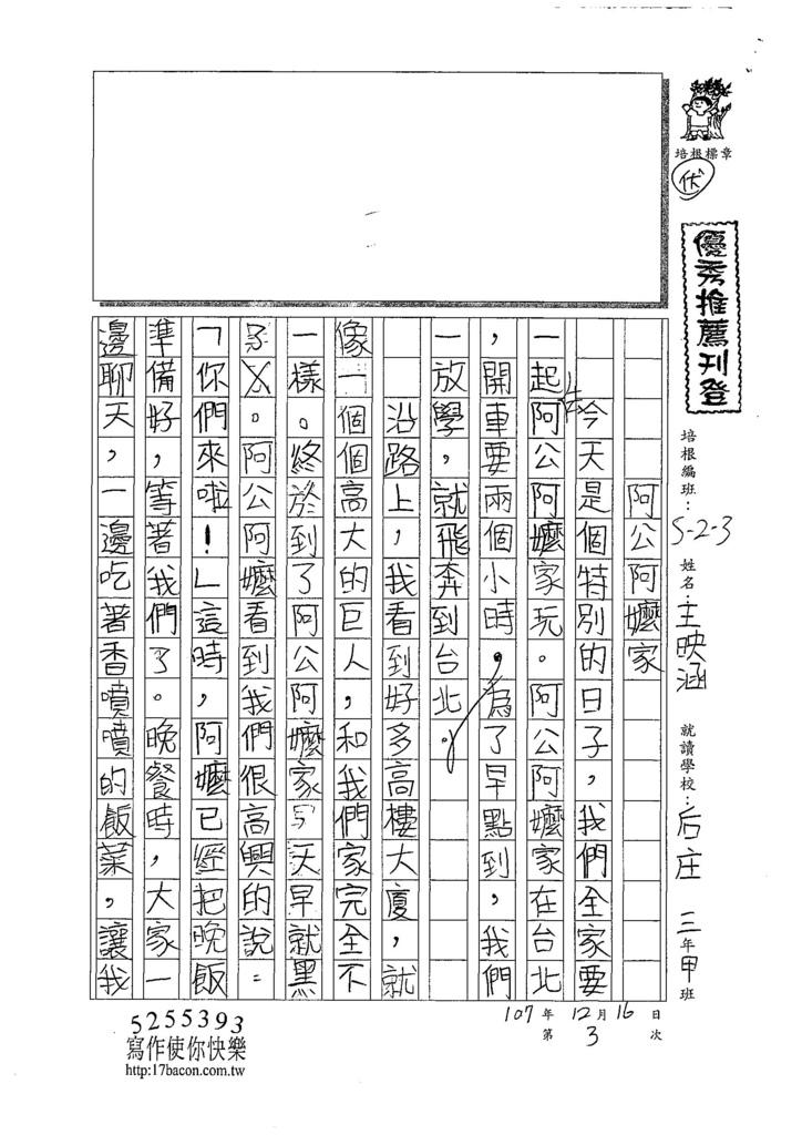 107W3303王映涵 (1).jpg