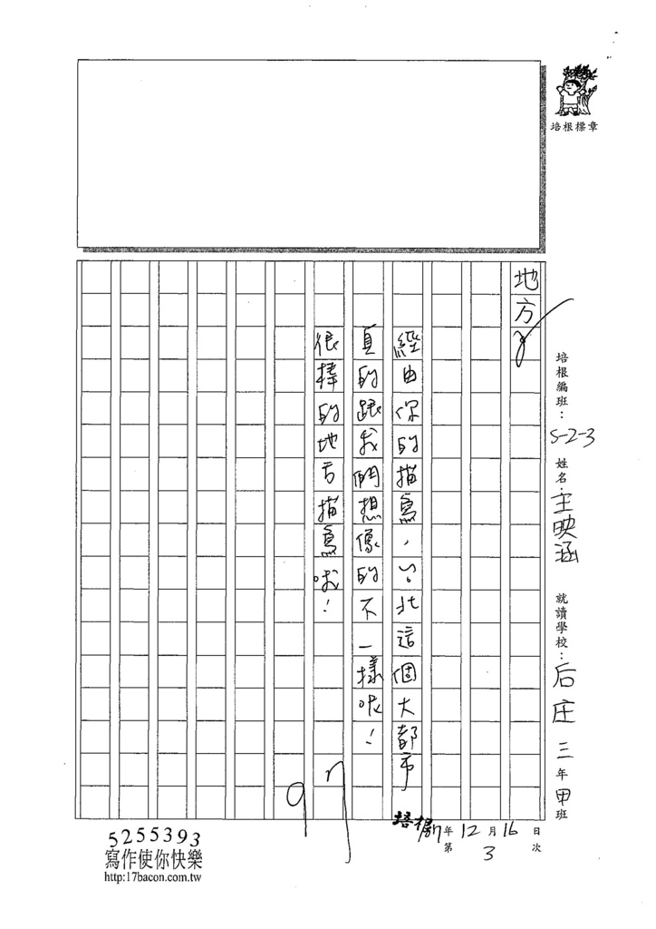 107W3303王映涵 (3).jpg