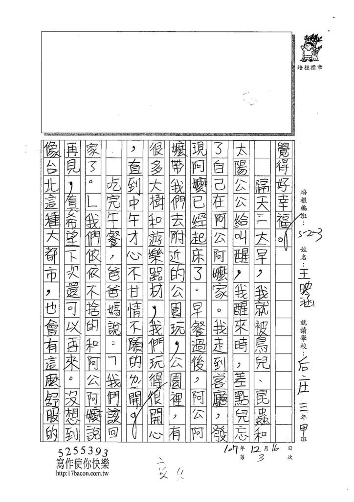 107W3303王映涵 (2).jpg
