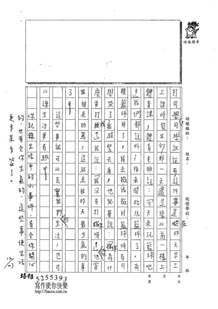 107W3304蕭亦辰 (2).jpg