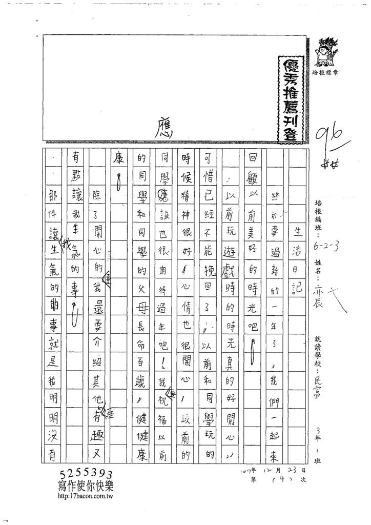 107W3304蕭亦辰 (1).jpg