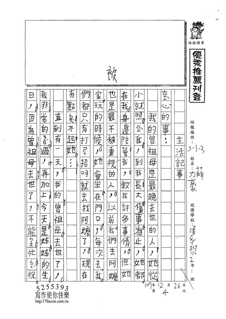 107W3304薛力豪 (1).jpg