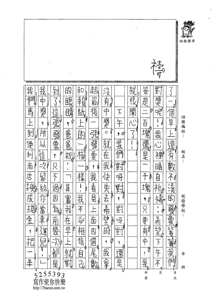 107W3304閔懷禛 (2).jpg
