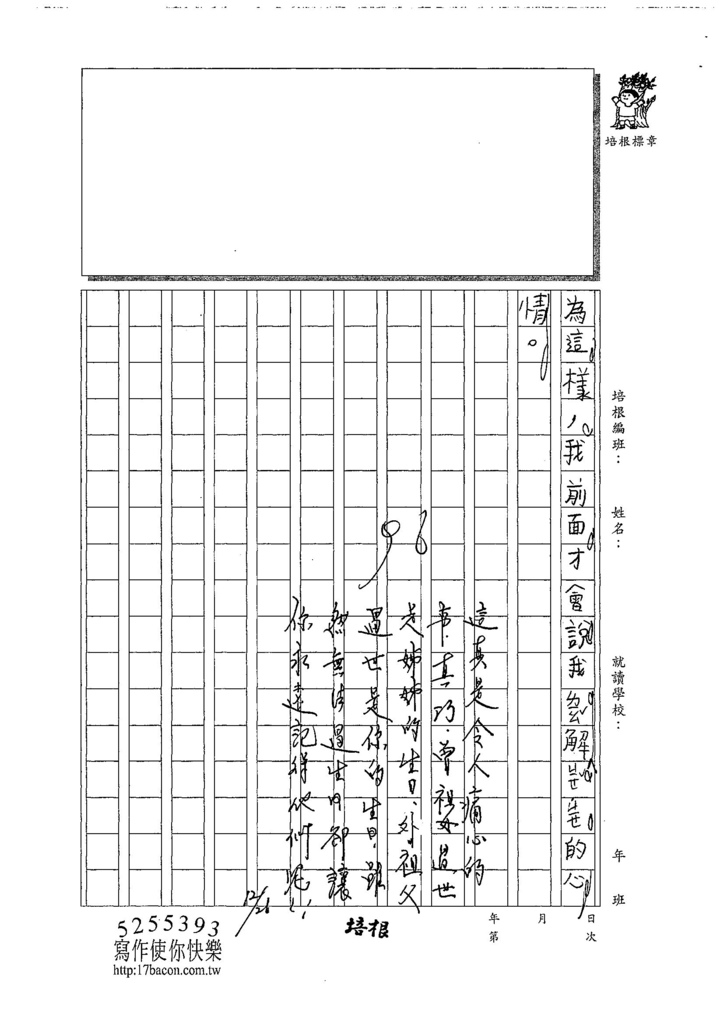 107W3304薛力豪 (3).jpg