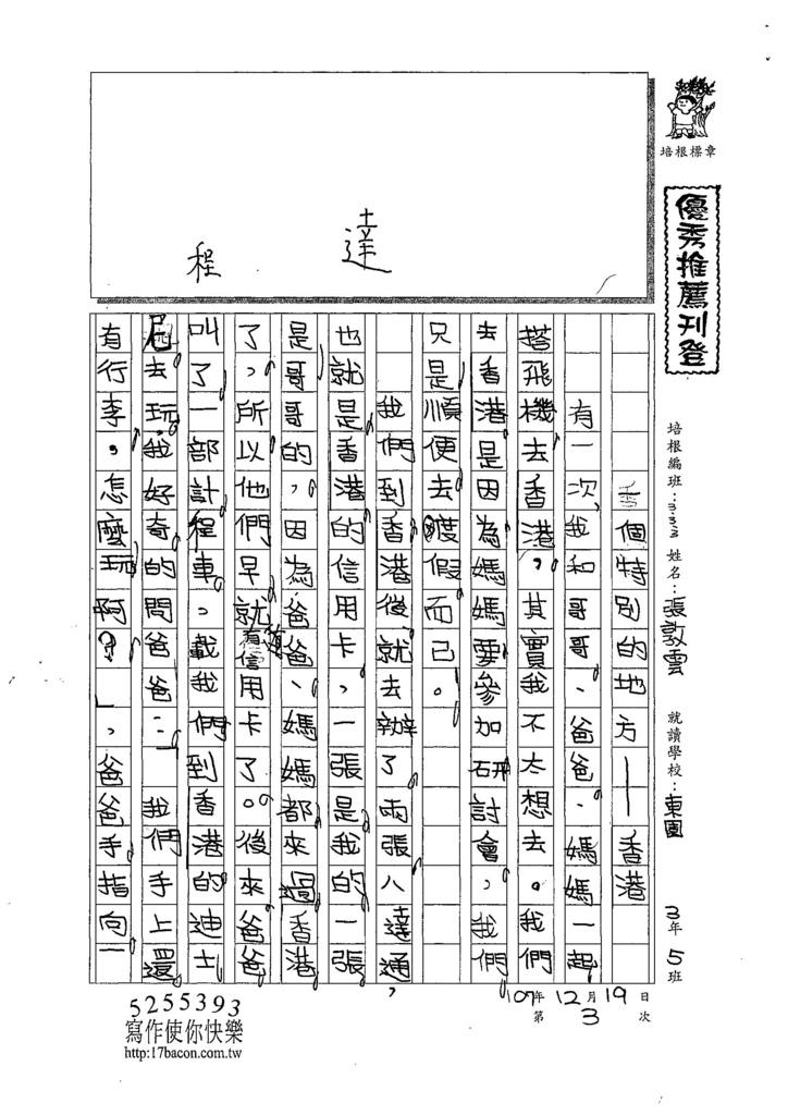 107W3303張敦雲 (1).jpg