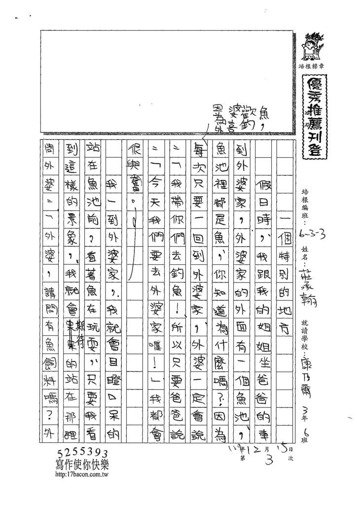 107W3303莊承翰 (1).jpg