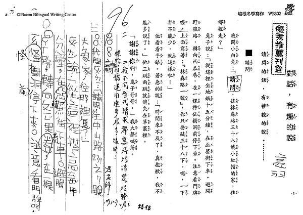 107WB302林亮羽 (1).jpg