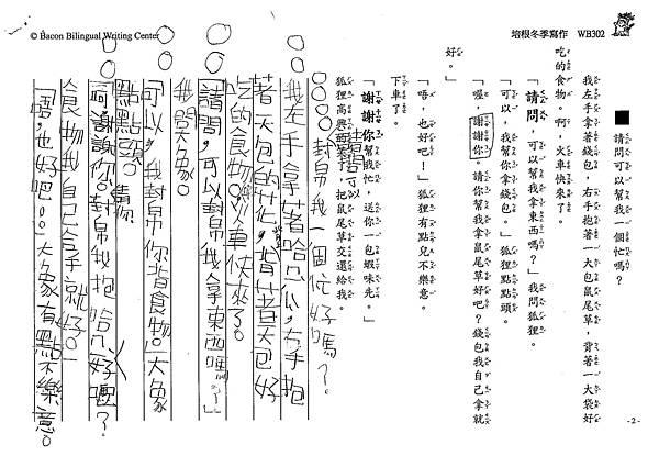 107WB302林亮羽 (3).jpg