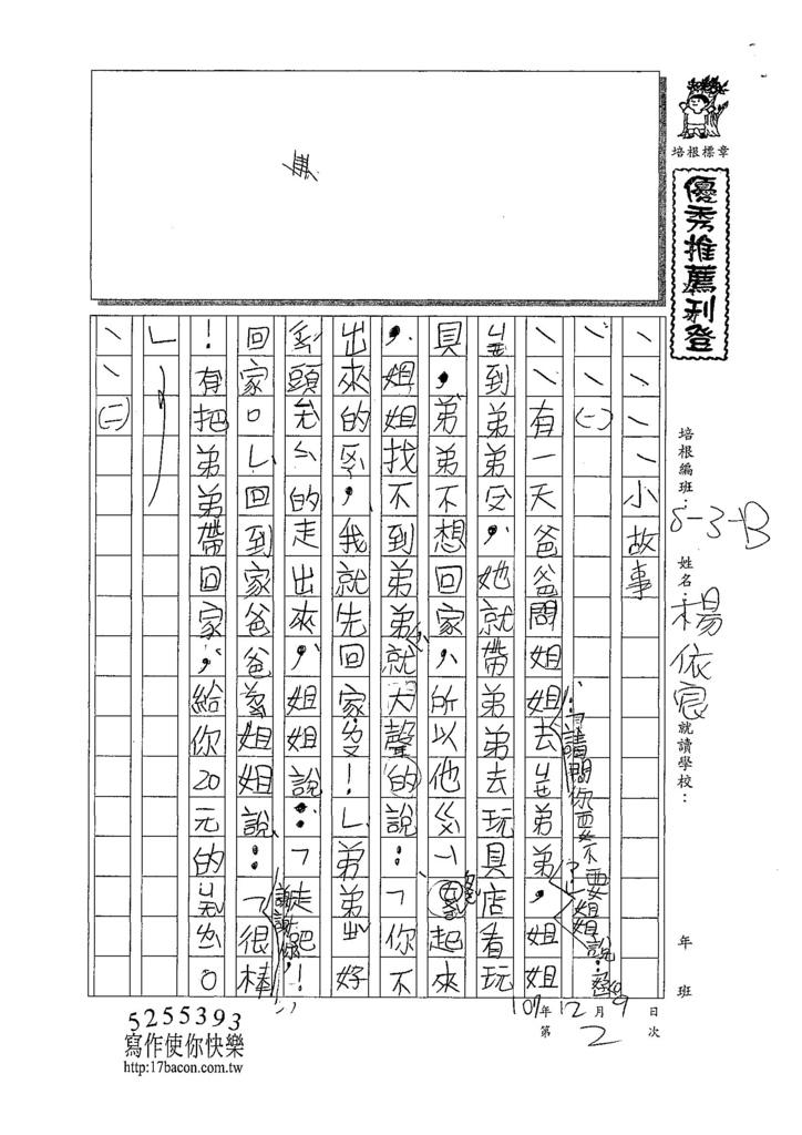 107WB302楊依宸 (1).jpg