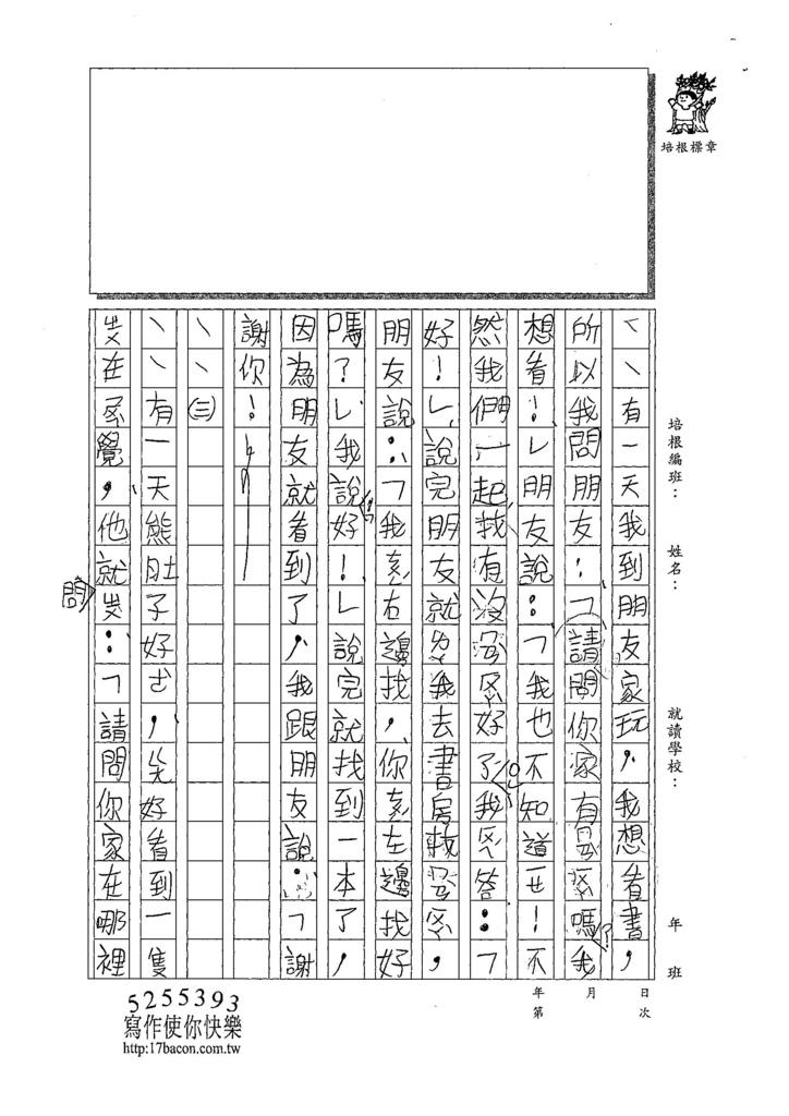 107WB302楊依宸 (2).jpg