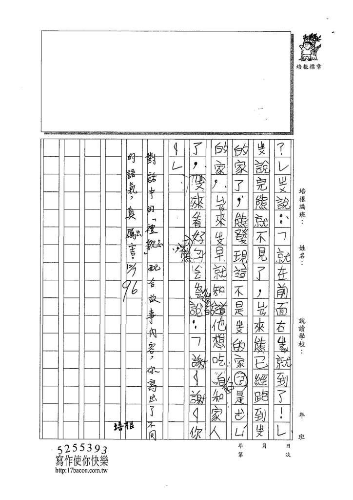107WB302楊依宸 (3).jpg