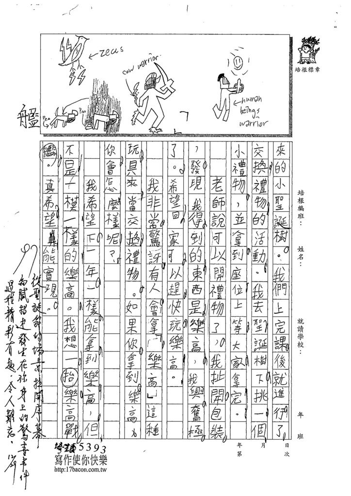 107W3304周宥全 (2).jpg