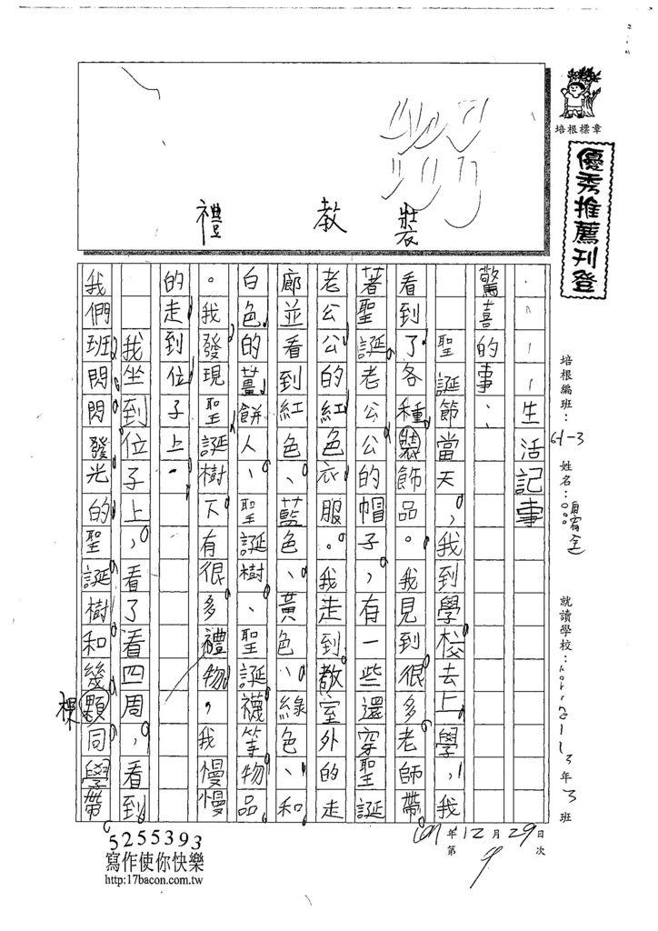 107W3304周宥全 (1).jpg