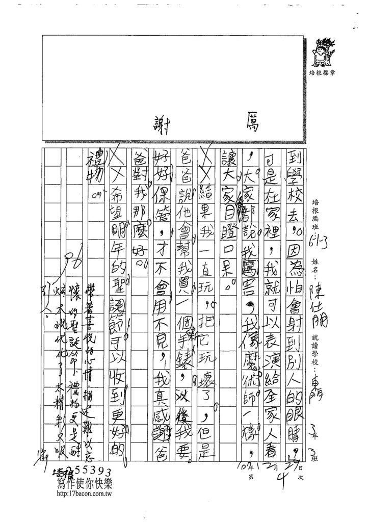 107W3304陳仕朋 (2).jpg