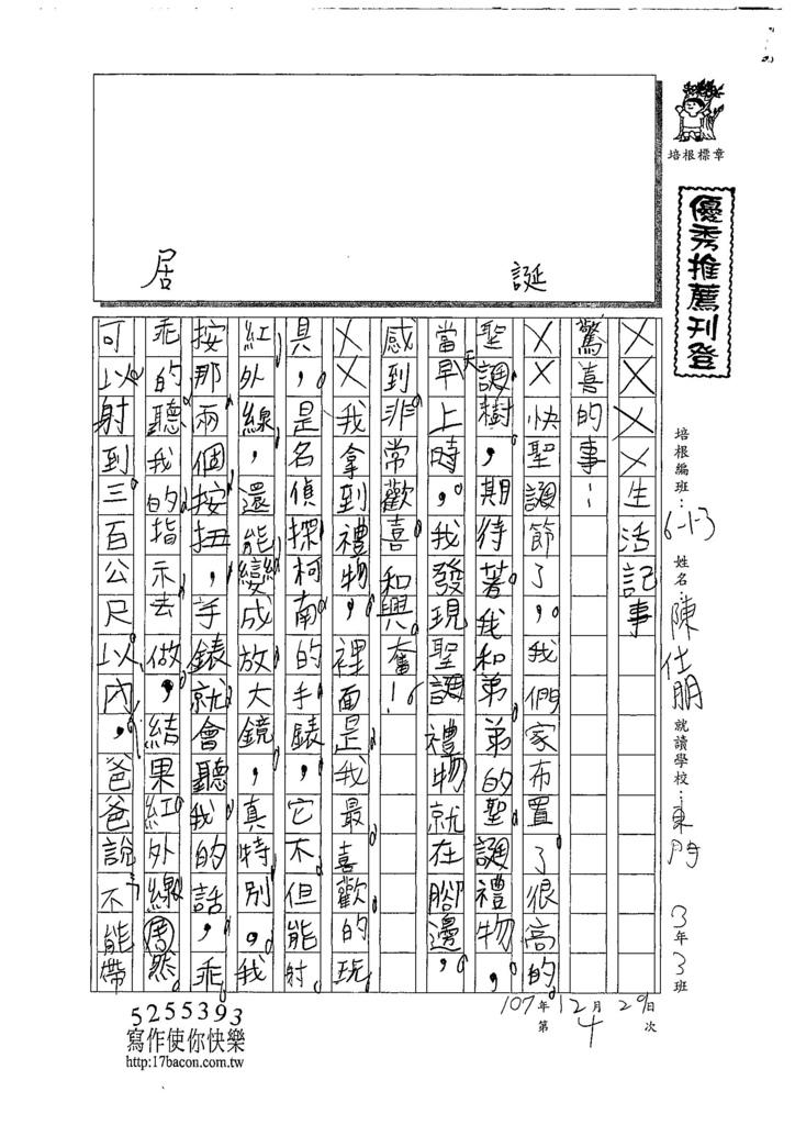 107W3304陳仕朋 (1).jpg