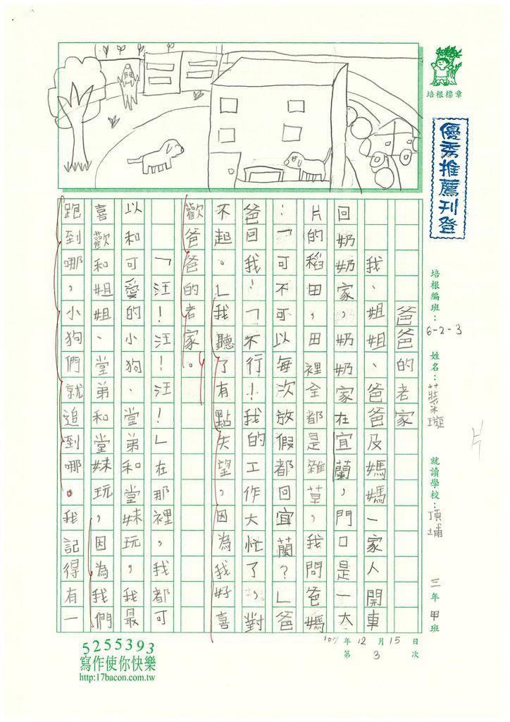 107W3303莊采璇 (1).jpg