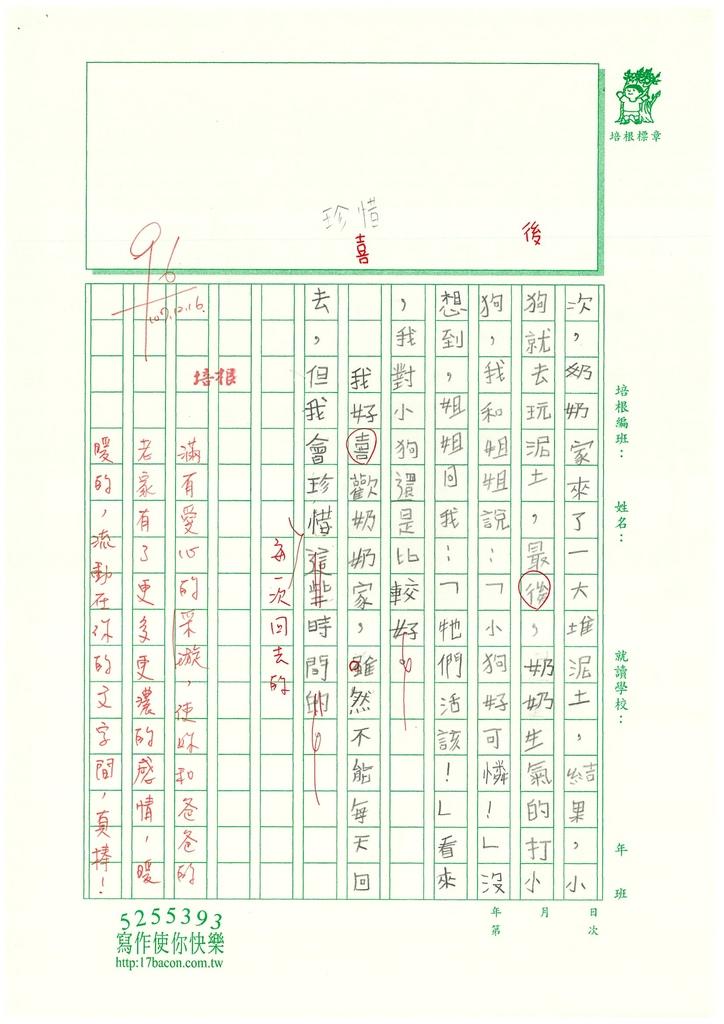 107W3303莊采璇 (2).jpg