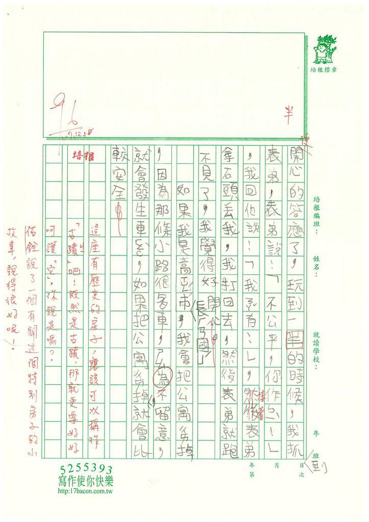 107W3303張佑銓 (2).jpg