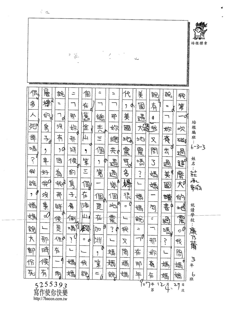 107W3304莊承翰 (2).jpg