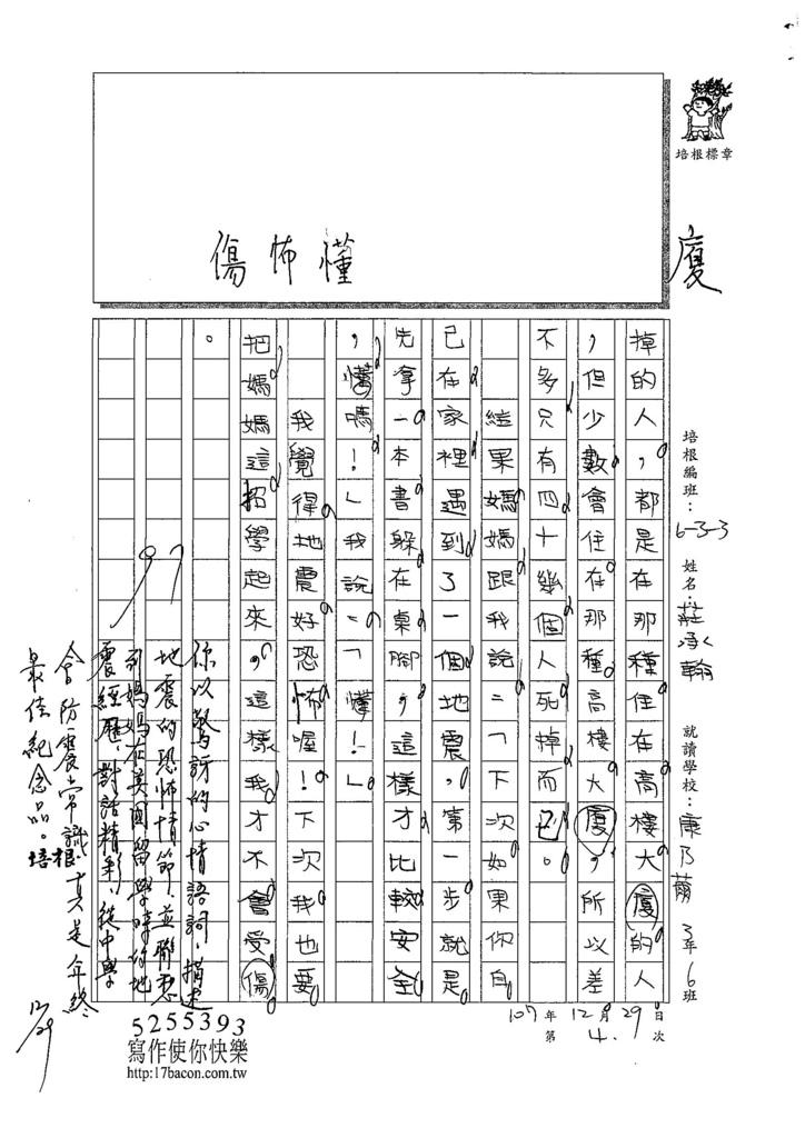107W3304莊承翰 (3).jpg