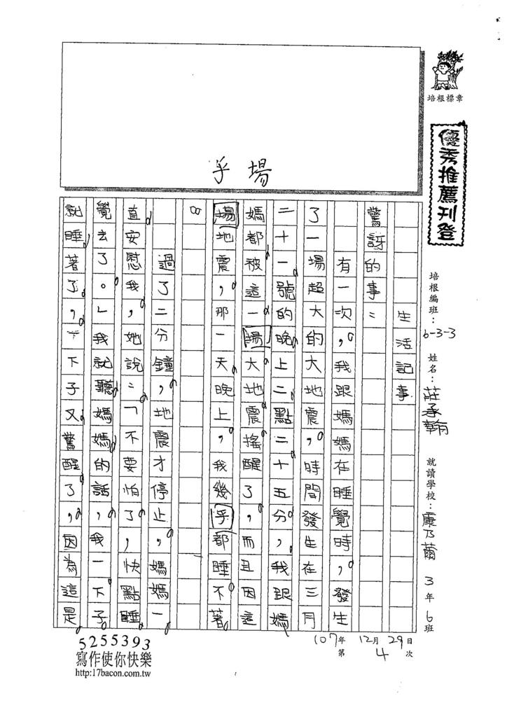 107W3304莊承翰 (1).jpg