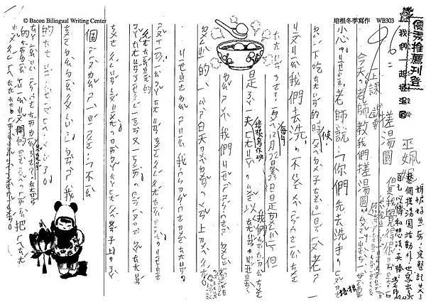 107WB303巫姵妮 (1).jpg