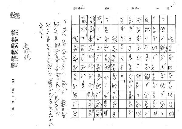107WB303巫姵妮 (2).jpg