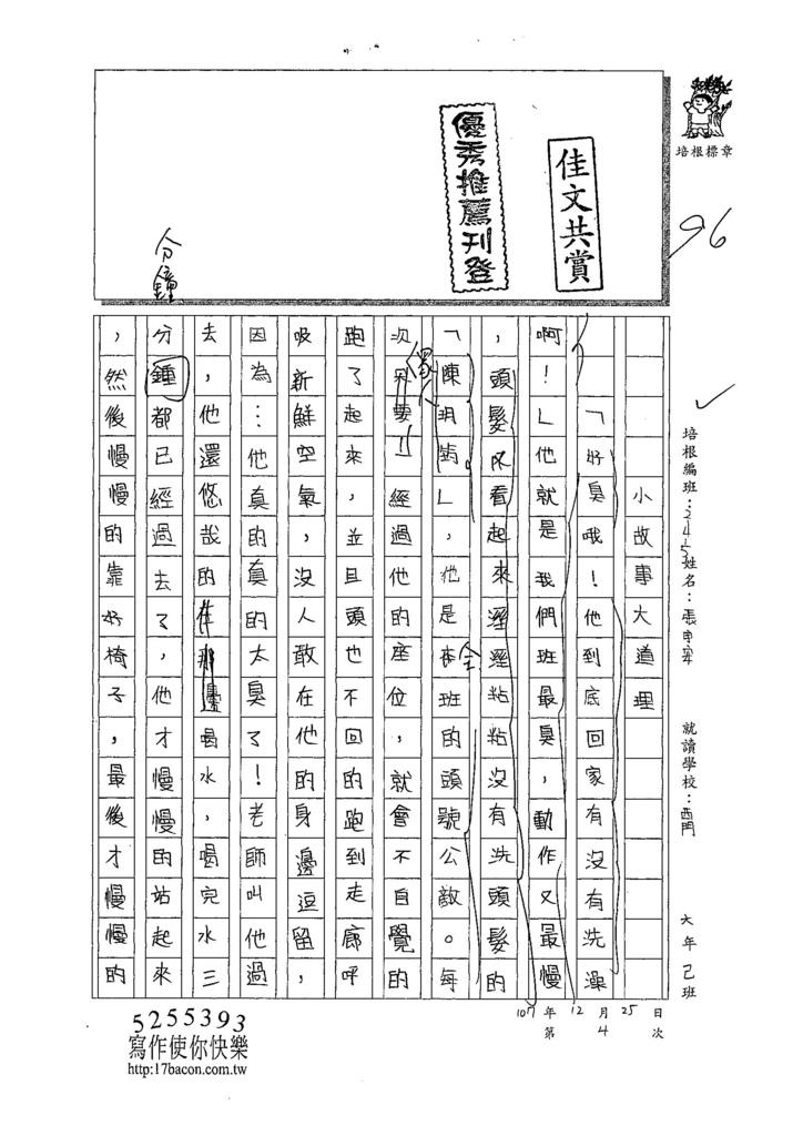 107W5304張宇安 (1).jpg
