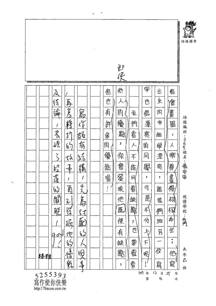 107W5304張宇安 (3).jpg