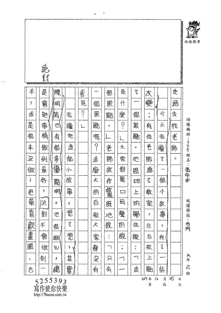 107W5304張宇安 (2).jpg