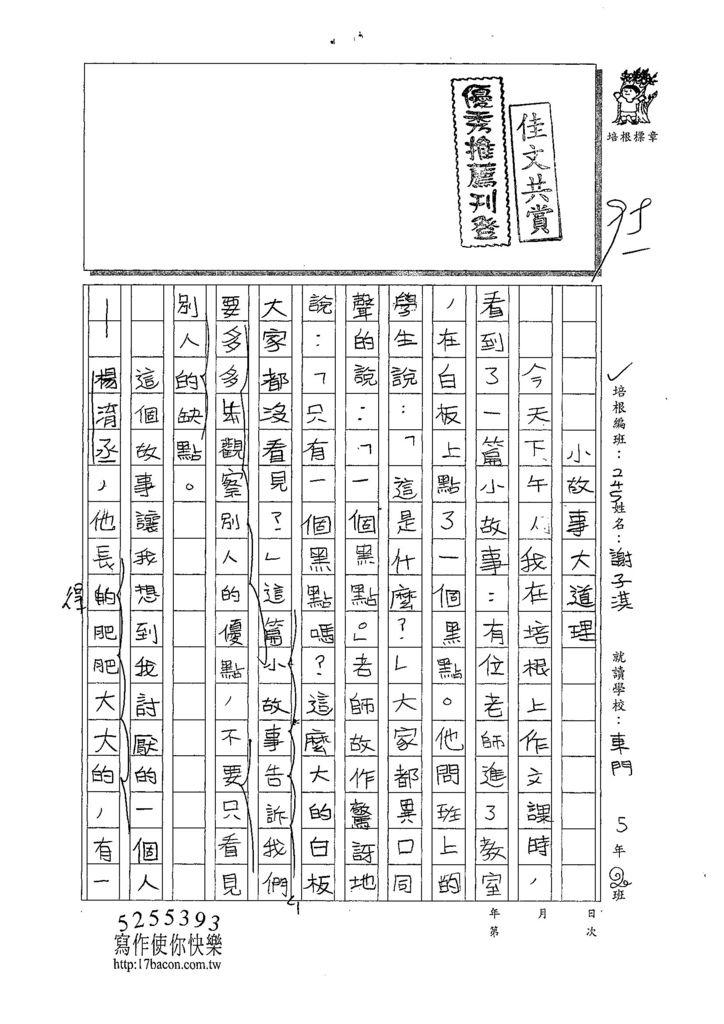 107W5304謝子淇 (1).jpg