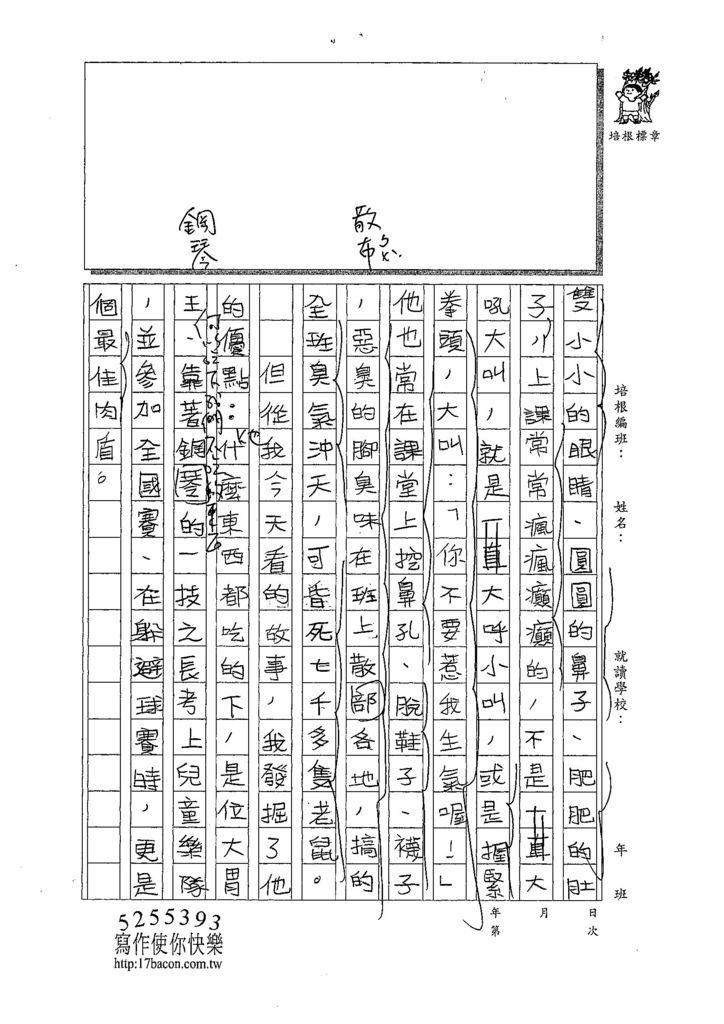 107W5304謝子淇 (2).jpg