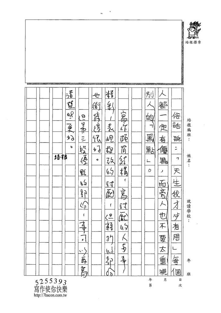 107W5304謝子淇 (3).jpg