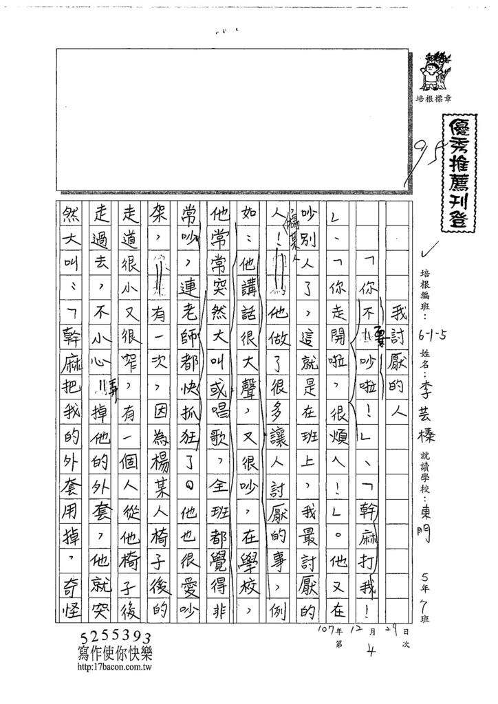 107W5304李芸榛 (1).jpg