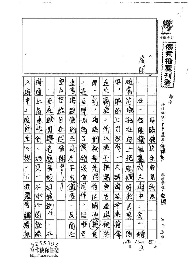 107W6303陳煜勛 (1).jpg