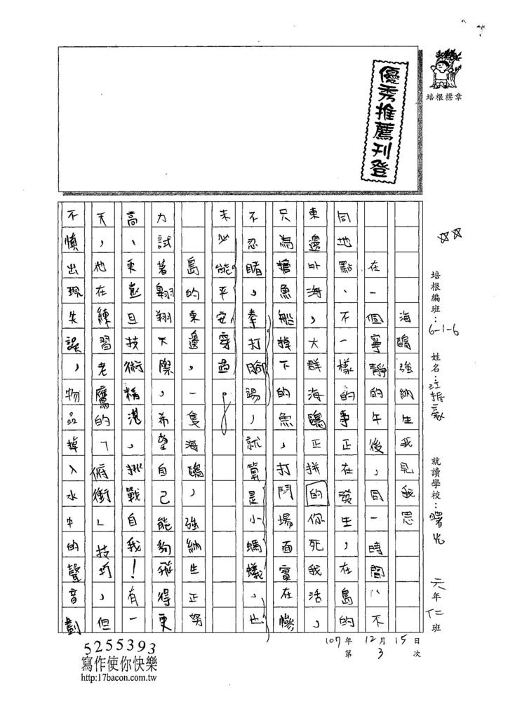 107W6303江振豪 (1).jpg