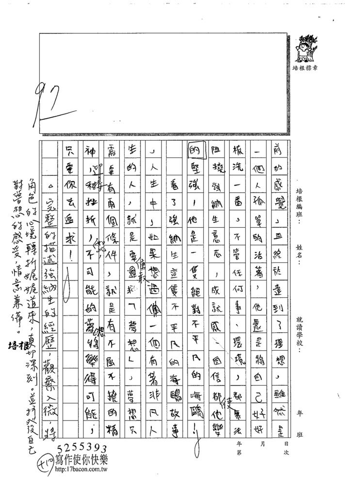 107W6303江振豪 (3).jpg
