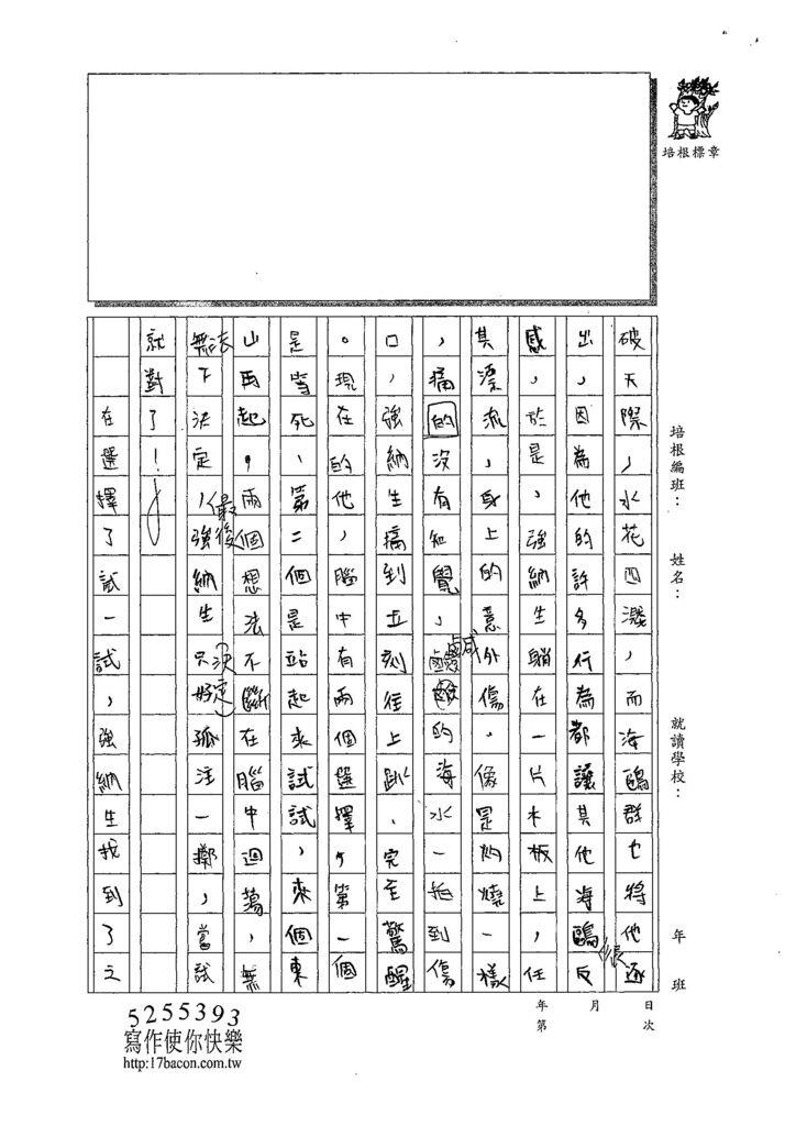 107W6303江振豪 (2).jpg
