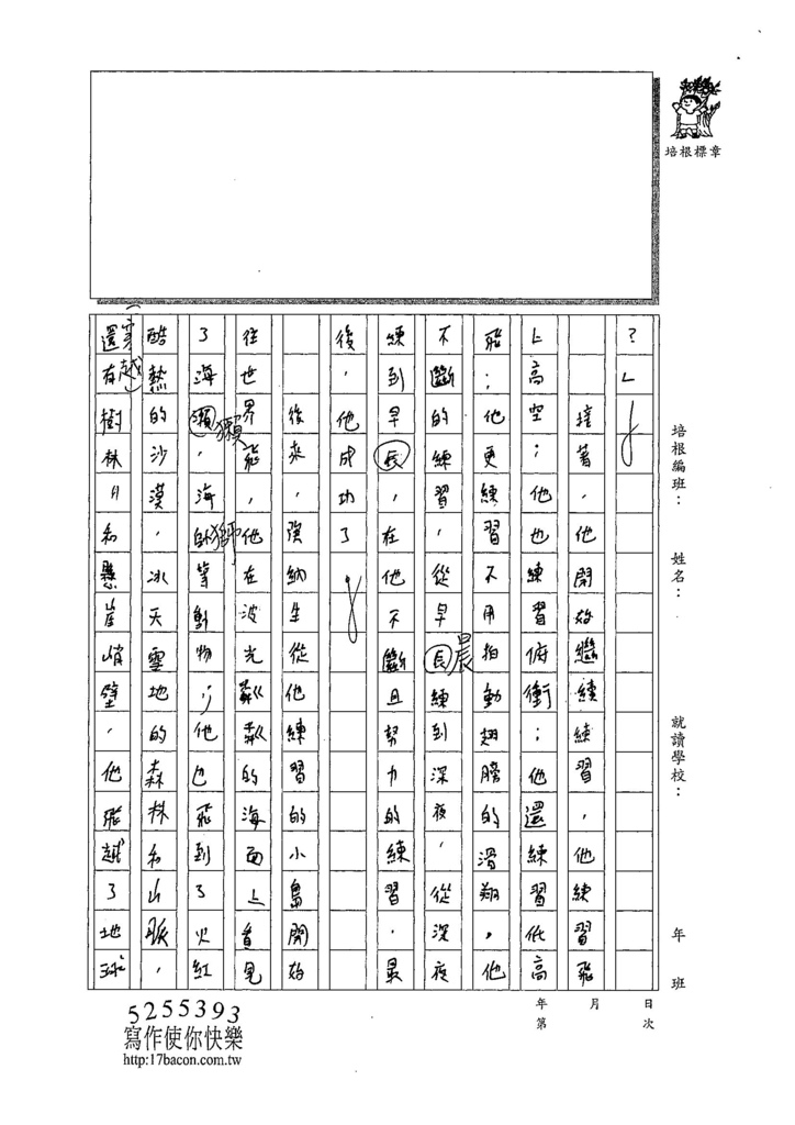 107W6303蘇楷程 (2).jpg