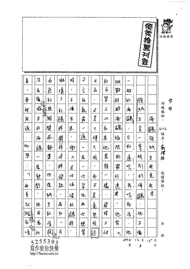 107W6303蘇楷程 (1).jpg