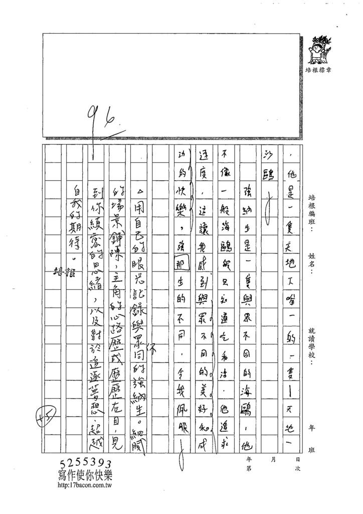 107W6303蘇楷程 (3).jpg