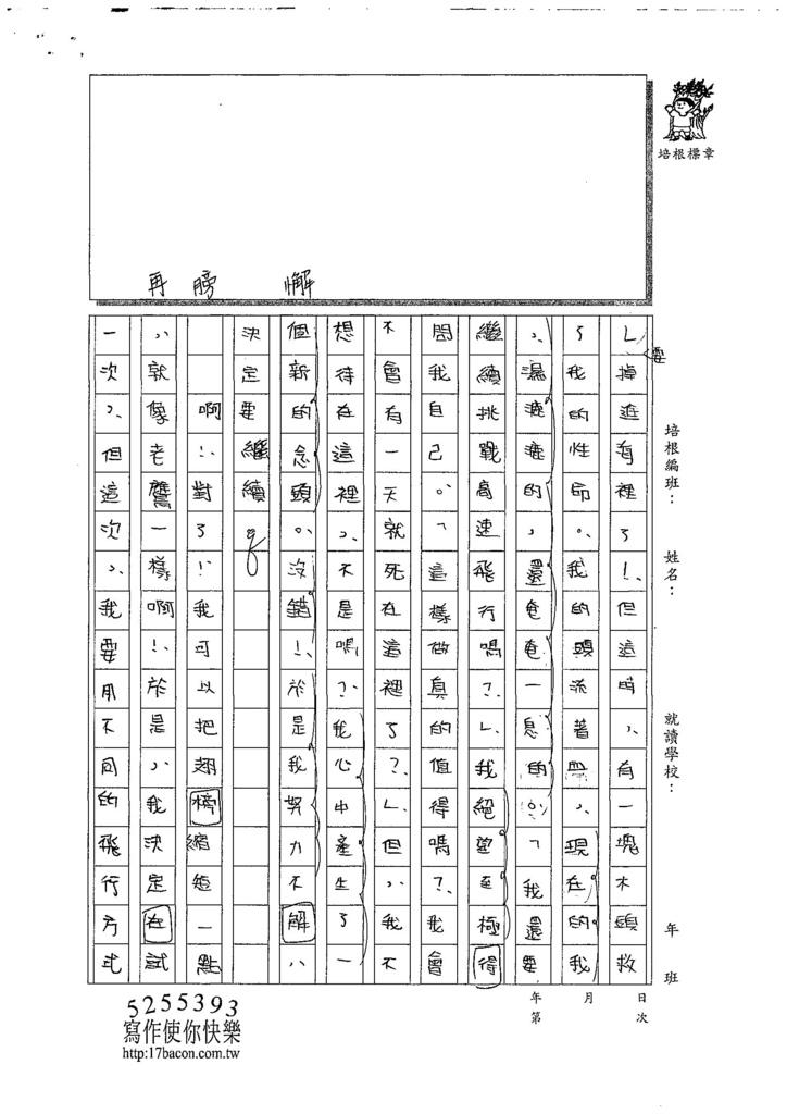 107W6303林宜靚 (2).jpg