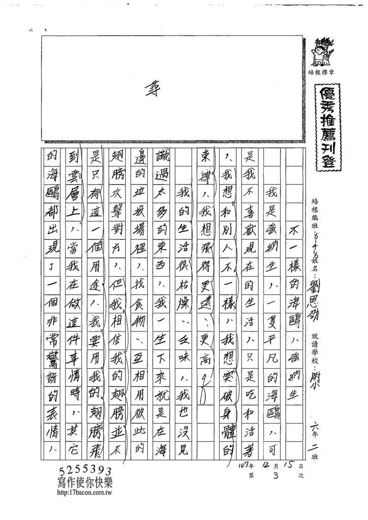 107W6303劉恩劭 (1).jpg