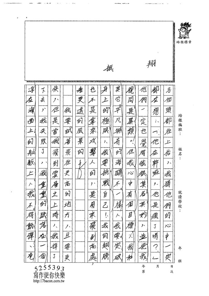 107W6303劉恩劭 (2).jpg