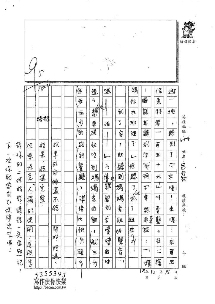 107W4303呂宏裕 (2).jpg